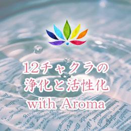 12チャクラの浄化と活性化 with Aroma