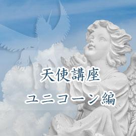 天使講座~ユニコーン編
