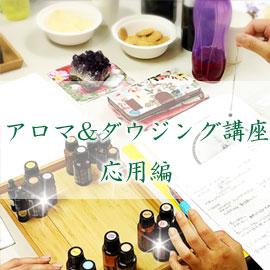 アロマ&ダウジング講座(応用編)