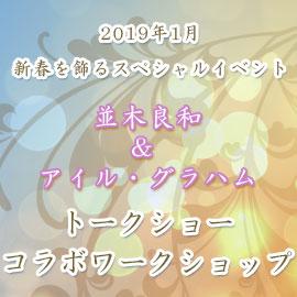 【2019年1月】新春を飾るスペシャルイベント 〜並木良和 & アイル・グラハム~  トークショー〜&コラボワークショップ