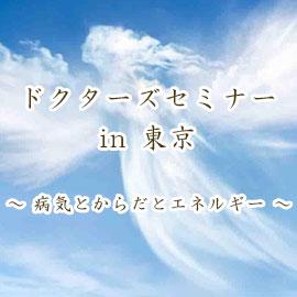 ドクターズセミナーin東京「病気とからだとエネルギー」