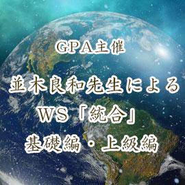 【GPA主催】並木良和先生によるWS「統合」基礎編・上級編