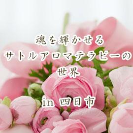 〜魂を輝かせるサトルアロマテラピーの世界〜in 四日市