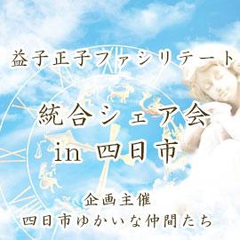 ~益子正子ファシリテート「統合シェア会 in 四日市」笑い転げて1日ガッツリ 皆で「統合」を楽しもう~