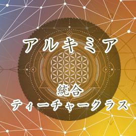 GPA企画主催アルキミア ~統合ティーチャークラス開講のご案内~