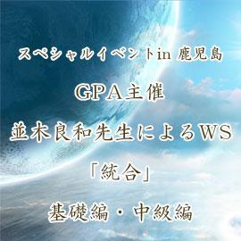 GPA主催 並木良和先生によるWS「統合」基礎編・中級編 in 鹿児島