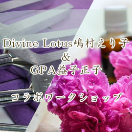 Divine Lotus嶋村えり子&GPA益子正子コラボワークショップ