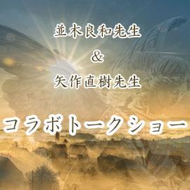 並木良和先生&矢作直樹先生コラボトークショー