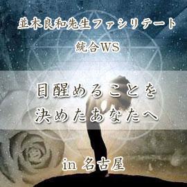 並木良和先生ファシリテート 統合WS 「目醒めることを決めたあなたへ 」in 名古屋