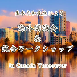 並木良和先生による 海外講演会&統合ワークショップ in Canada