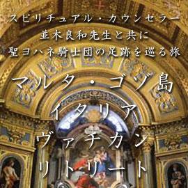 スピリチュアル・カウンセラー並木良和先生と共に聖ヨハネ騎士団の足跡を巡る旅