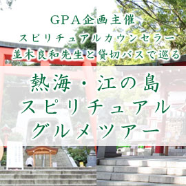 GPA企画主催 ~スピリチュアルカウンセラー・並木良和先生と貸切バスで 巡る~「熱海・江の島 スピリチュアルグルメツアー」
