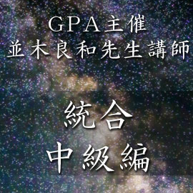 GPA主催 並木良和先生講師 「統合・中級編」