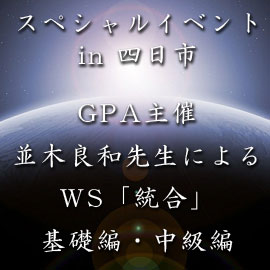 GPA主催 並木良和先生によるWS「統合」基礎編・中級編