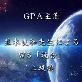 GPA主催 並木良和先生によるWS「統合」上級編