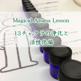 【Magical Aroma Lesson】〜13チャクラの浄化と活性化編〜