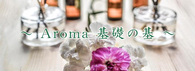 ~ Aroma 基礎の基 ~