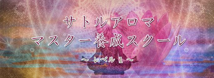 サトルアロマ・マスター養成スクール・レベル1