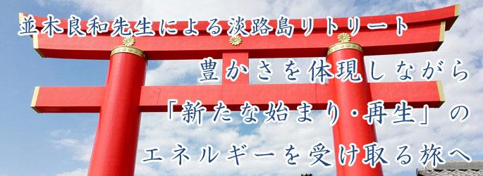 並木良和先生による淡路島リトリート ~ 豊かさを体現しながら「新たな始まり・再生」のエネルギーを受け取る旅へ