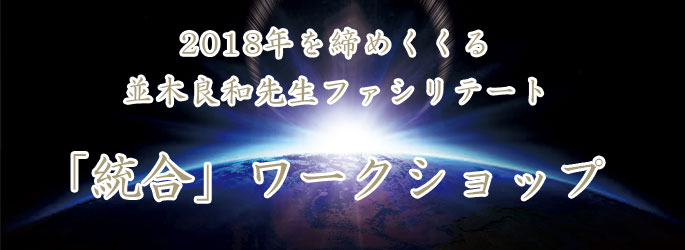 2018年を締めくくる 並木良和先生ファシリテート「統合」WS