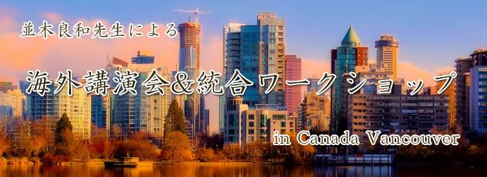 並木良和先生による海外講演会&統合ワークショップ in Canada