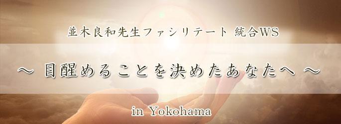 「目醒めることを決めたあなたへ 」 in Yokohama