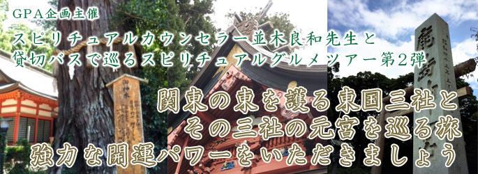 GPA企画主催 ~スピリチュアルカウンセラー・並木良和先生と貸切バスで 巡るスピリチュアルグルメツアー第2弾!