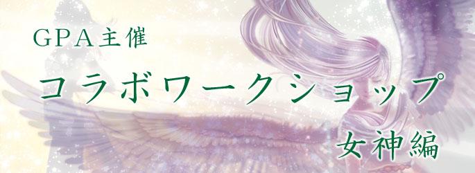 GPA主催 コラボWS 〜女神編〜