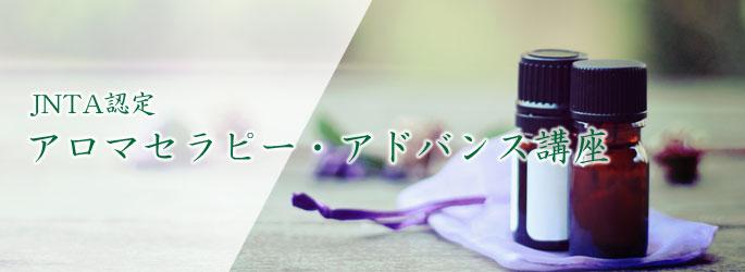 アロマセラピー・アドバンス講座(社団法人JNTAよりディプロマ発行)