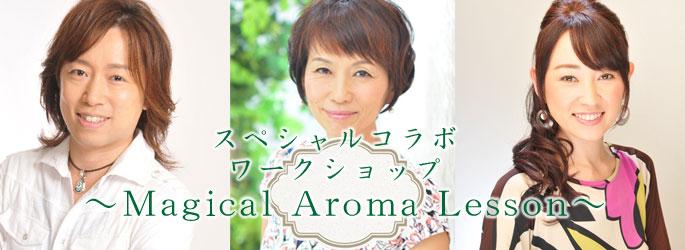 スペシャルコラボWS~Magical Aroma Lesson~