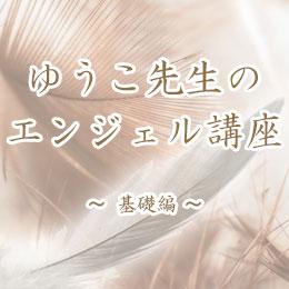 ゆうこ先生のエンジェル講座~基礎編~