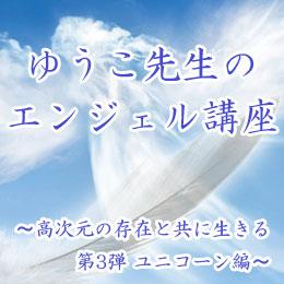 ゆうこ先生のエンジェル講座 〜 高次元の存在と共に生きる・第3弾 ユニコーン編〜